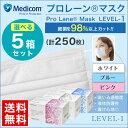 【送料無料】メディコム プロレーンマスク使い捨て マスク選べる5箱セット【LEVEL-1(レベル1)】【1箱50枚入り】ホワイト・ブルー・ピンク