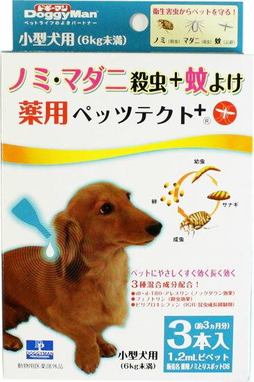 ドギーマン 薬用ペッツテクト+(ペッツテクトプラス) 小型犬用 3本入り 【虫よけ・虫除け…...:carezza:10001697