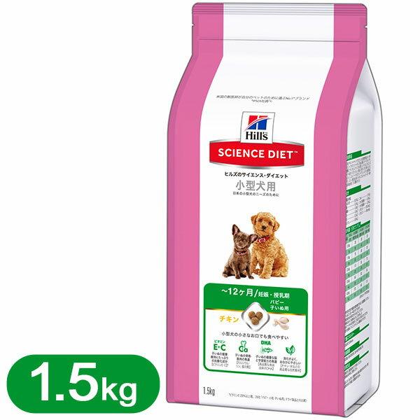 サイエンスダイエット(サイエンス・ダイエット) ドッグフード パピー 小型犬用 子いぬ用 1.5kg 【ドライフード/子犬用(パピー)・小型犬用/SCIENCE DIET/ペットフード/DOG FOOD/ドックフード】
