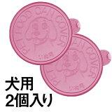 リッチェル 【犬用缶詰のフタ2個入り  ピンク】 【RCP】
