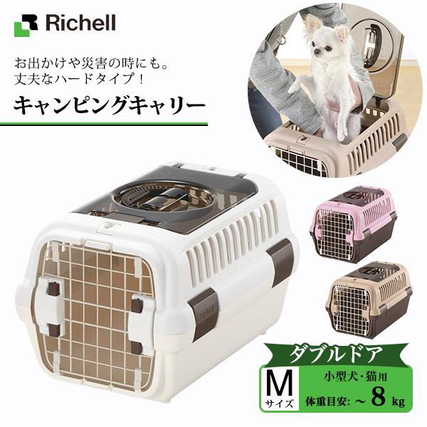 リッチェルキャンピングキャリーダブルドアMキャリーバッグ/コンテナ小型犬用キャリーバッグ/猫用キャリ
