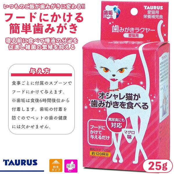 トーラス歯垢トルトルオシャレ猫が歯みがきを食べる歯みがきラクヤー顆粒25g歯磨き(顆粒)/お手入れ用