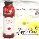 お手入れ用品 アクシエ AppleCare シャンプー&コンディショナー 150ml ■ 犬猫用 国産 りんご酸 こまちな AXIE