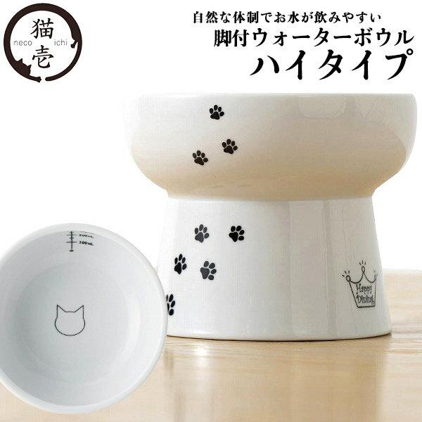 猫壱ハッピーダイニング脚付ウォーターボウルハイタイプ猫用食器/食器(しょっき)/給水皿/ウォーターボ