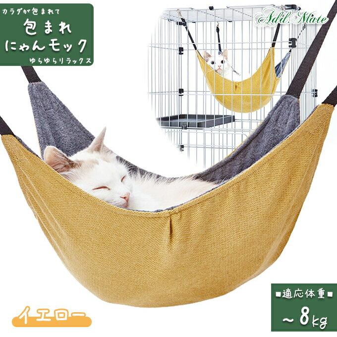 アドメイト包まれにゃんモックイエローベッド・マット/猫用ベット/ペットベッド(PetBed)猫用品/