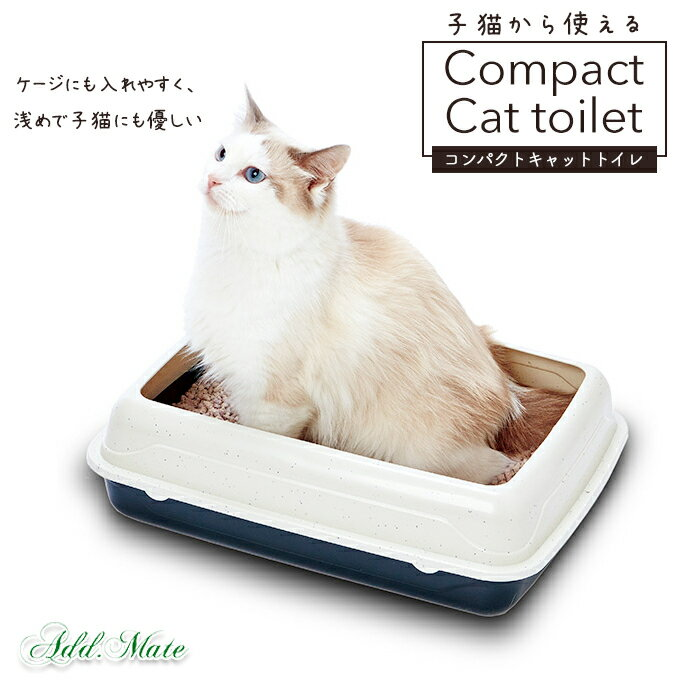 アドメイト子猫から使えるコンパクトキャットトイレ猫用トイレ/猫のトイレ/トイレ用品(トレーナー・トイ