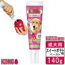 犬用おやつ コングジャパン コングチューブペースト スイートポテト 140g ■ ドッグフード しつけトレーニング ペースト KONG