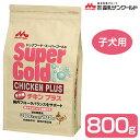 森乳 スーパーゴールド チキンプラス 子犬用 800g 【スーパーゴールド(SUPER GOLD)/ドライフード/子犬用(パピー)/ペットフード/DOG FOOD/ドックフード】【旧 スーパーゴールド ネオ】