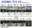 アルミホイール用ウエイト20g〜30g1袋(10ケ入)AL-1〜4(鉛 在庫処分品)トヨタ ホンダ スズキ用 1P 2.3P用ブランド(AZUMA)【あす楽対応_関東】