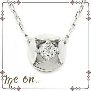 【me on...】シンプルな輝きを胸元に◆K10ホワイトゴールド(WG)シンプル・天然ダイヤモンド(0.07ct)ネックレス【発送目安:2~3週間】【n】 一番星のように煌くシンプル一粒ダイヤモンド★