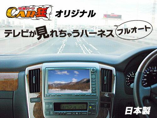 テレビオートハーネス フルオート(テレビが見れちゃうオートハーネス)TOYOTA,DAIHATSU ディーラーオプション ALT-21072A-17704
