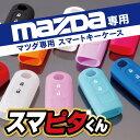マツダ MAZDA スマートキーケース スマートキー DEMIO MPV ATENZA BIANTE CX-5 CX-3 AXELA PREMACY シリコン パーツ アクセサリ カスタム【k6】