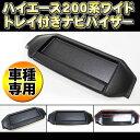 【送料無料】 ハイエース 200系 ワイド トレイ付 カーナビバイザー 1P シボ加工