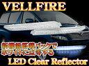ヴェルファイア 前期/後期 ノア・ヴォクシー70 LEDリフレクター クリアバック連動 CB LED リフレクター 2way レッド赤 LEDリフレクター レッド リフレクター 交換 リフレクター LED リフレクター 専用リフレクター 車種専用 リフレクター