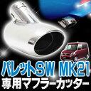 マフラーカッター パレット SW MK21S XS専用 下向きマフラーカッター オーバル mr06 パレット 専用マフラーカッター マフラーカッター下向き マフラーカッター オーバル カー用品