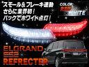 エルグランド E52 LEDリフレクター クリア LED リフレクター 2way レッド赤 LEDリフレクター レッド リフレクター 交換 リフレクター LED...