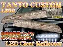 タント カスタム L350SL360 リフレクター クリアバック LEDリフレクター レッド リフレクター 交換 リフレクター LED リフレクター 専用リフレクター 車種専用 リフレクター