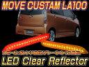 ムーヴ カスタム LA100S LEDリフレクター 18SMD クリア LEDリフレクター レッド リフレクター 交換 リフレクター LED リフレクター 専用リフレクター ドレスアップ