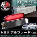アルファード 10系 前期 後期 LEDリフレクター LEDリフレクター レッド リフレクター 交換 リフレクター LED リフレクター 専用リフレクター 車種専用 リフレクター