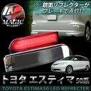 エスティマ 50 後期 LEDリフレクター LEDリフレクター レッド リフレクター 交換 リフレクター LED リフレクター 専用リフレクター 車種専用 リフレクター