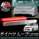 ムーヴ カスタム LA100s LEDリフレクター LEDリフレクター レッド リフレクター 交換 リフレクター LED リフレクター 専用リフレクター 車種専用 リフレクター