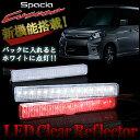 スペーシア カスタム リフレクター LEDリフレクター レッド リフレクター 交換 リフレクター LED リフレクター 専用リフレクター 車種専用 リフレクター