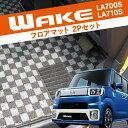 ウェイク LA700S/LA710S パーツ フロアマット 2P WAKE ウェイク 内装 パーツ ウェイク カスタム パーツ フロアマット ウェイク LA700 フロアマット WAKE フロアマット
