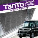 タント タントカスタム LA600S LA610S パーツ フロアマット セカンドラグマット 1P 内装 パーツ ステップマット セカンドシート専用設計 セカンドマット ラグマット 後席マット TanTo