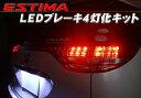 エスティマ50専用(ESTIMA) LEDブレーキ4灯化キット 前期