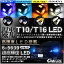 T10 LED ポジション ナンバー灯 ホワイト ブルー アクアブルー イエロー T10 T16 LED T10 T16 LED T10 T16 ナンバー灯 LEDタイプ