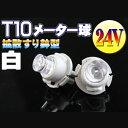 【ネコポス送料無料】 24V車用 T10 ミニベース 一体型 すり鉢型LED トラックメーター エアコン ホワイト 2個セット ランドクルーザー70 パーツ ランクル70 ランクル60 61