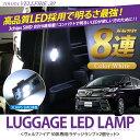 ヴェルファイア 30系 ラゲッジランプ T10 LED ナン...