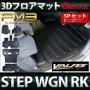 ステップワゴン RK5 8人乗り 3Dフロアマット ラゲッジマット 5P FM3【VALFEE製】ステップワゴン 内装 パーツ ステップワゴン RK ステップワゴン スパーダ ステップワゴン RK5 フロアマット ステップワゴン スパーダ RK5 フロアマット