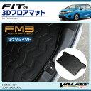 フィット3 GK3GK5GK6 3Dフロアマット 1P フロアマット フィット 車種 フロアマット カー用 フロアマット フィット 専用 フロアマット