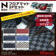 【レビュー対象 n-box】 NBOX フロアマット リアスライドシートあり対応 パーツ NBOX フロアマット N-BOX フロアマット N-BOX カスタム アクセサリー パーツ ラゲッジマット セット 3P