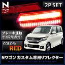 Nワゴン カスタム LEDリフレクター レッド LEDリフレクター レッド リフレクター 交換 リフレクター LED リフレクター 専用リフレクター 車種専用 リフレクター