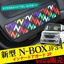 NBOX JF3 NBOXカスタム ドレスアップ パーツ ドアキックガード ロゴ入り プロテクター ドアガード 2Pセット 内装 新型 N-BOX JF3 JF4 P..