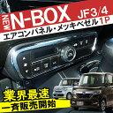 NBOX JF3 メッキパーツ エアコンスイッチパネル メッキベゼル 1P 新型N-BOX JF3 JF4 ドレスアップパーツ