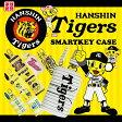 阪神タイガース承認 スマートキーケース 革 汎用 10種 グッズ スマートキーカバー トラッキー ラッキー