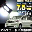【SS】 アルファード10 後期用 7.5W 高輝度LEDフォグランプ HB4(9006) LED フォグ フォグランプ フォグランプ H フォグランプ LED フォグランプ LED h LED フォグ