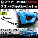 フィット フォグカバー 新型フィット FIT3 フィット3 フィット GK GP5 フロント