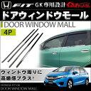 フィット GK ウィンドウ モール メッキ 新型フィット フィット3 FIT3 フィット GK GP5 ドア ウィンドウ モール メッキパーツ ステンレス