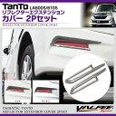 タント タントカスタム LA600SLA600 リフレクターエクステンション リフレクターリング パーツ カスタム 用品 TANTO DAIHATSU ダイハツ カーボン メッキ LEDリフレクター レッド リフレクター リフレクター
