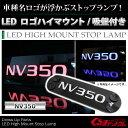 キャラバン NV350 ハイマウントハイマウントストップランプ led ハイマウントストップランプ led 車ハイマウントストップランプ led 車種ハイマウントストップランプ led