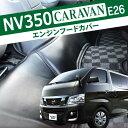 NV350 キャラバン E26 フロアマット レザー調 エンジンフードカバー 1P 黒(nv350キャラバン パーツ nv350 シートカバー キャラバン シートカバー)