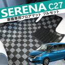 セレナ C27 フロアマット ラゲッジマット トランクマット 13P フルセット 1台分 内装 カスタム パーツ