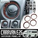 【売り切り特価】 NV350キャラバン E26 インテリアパネル エアコンリングパネル 4P【カラー選択】茶木目/カーボン NV350 内装 パーツ NV350キャラバン インテリアパネル キャラバン NV350 インテリアパネル キャラバン インテリアパネル