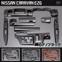 NV350キャラバン E26 インテリアパネル 9P【柄選択】黒木目 茶木目 ピアノブラック 内装 パーツ