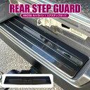 リアバンパー ステップガード 1P 日産 NV350キャラバン 後期 E25 E26 前期 パーツ ブラックステン 外装