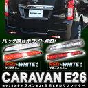 nv350 led E26 リフレクター LEDリフレクター レッド リフレクター 交換 リフレクター LED リフレクター 専用リフレクター 車種専用 リフレクター